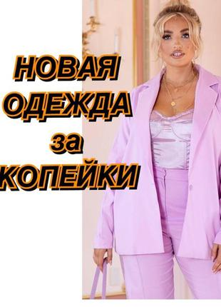 Ликвидация товара 🔥 сиреневый оверсайз пиджак