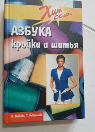 Азбука кройки и шитья Н.Волкова