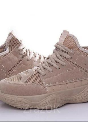 Sale кроссовки ботинки кеды бежевые мужские унисекс