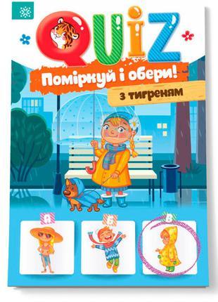 Детская развивающая книга Подумай и выбери, с тигром QUIZ 1203...
