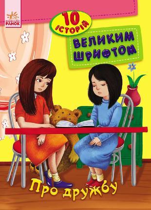 Детская книга. 10 историй крупным шрифтом : О дружбе 603006, 1...