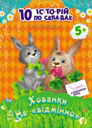 Детская книга. 10 ис-то-рий по сло-гам с дневником : Прятки на...