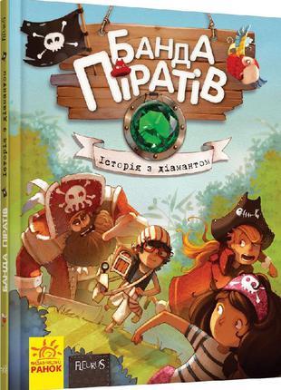 Детская книга. Банда пиратов : История с бриллиантом 519006 на...