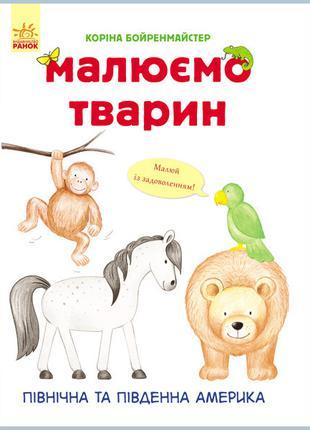 Развивающая книга Рисуем животных: Северная и Южная Америка 65...