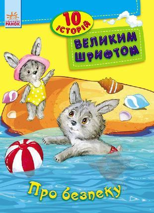 Детская книга. 10 историй крупным шрифтом : О безопасности 603...