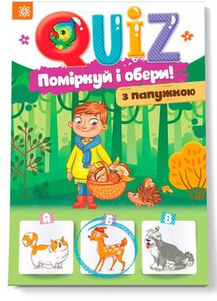 """Детская развивающая книга """"Подумай и выбери, с попугаем"""" QUIZ ..."""