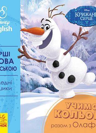 """Детская развивающая книга """"Учим цвета вместе с Олафом"""" UA-ENG ..."""