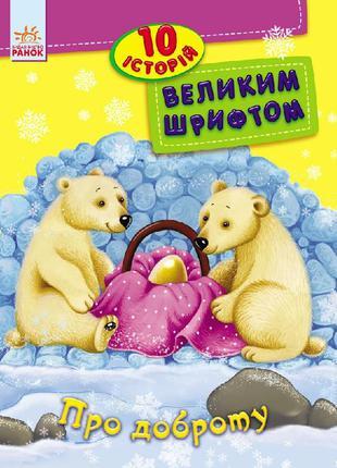 Детская книга. 10 историй крупным шрифтом : О доброте 603005, ...
