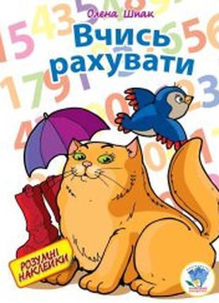"""Детская книга """"Учимся считать"""" 402139 с наклейками"""