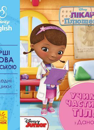 """Детская развивающая книга """"Учим части тела вместе с Даной"""" UA-..."""