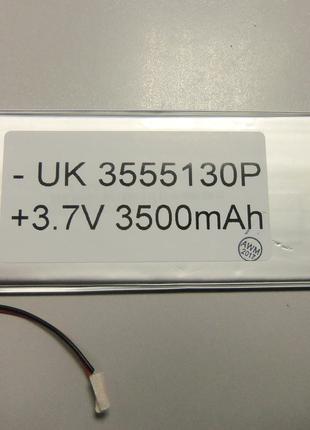 Внутренний Аккумулятор 3*55*130 (3500 mAh 3,7V) 3555130 AAA кл...