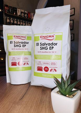 ENIGMA™ арабика El Salvador SHG