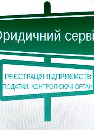 Реєстрація ТОВ, ПП, ФОП, ін