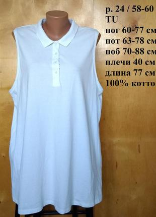 Р 24 / 58-60 мега крутая стильная базовая белая футболка майка...