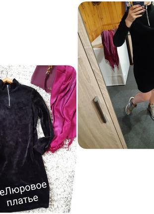 Стильное бархатное/велюровое платье, moss copenhagen, p. m-l