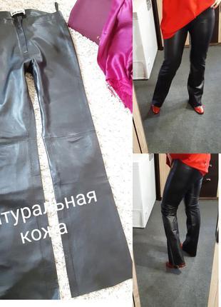 Шикарные кожаные брюки , first avenue, p. 40