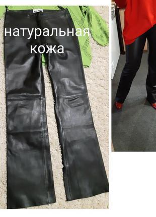 Шикарные кожаные брюки ,firsh avenue, p. 40