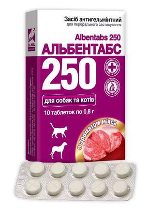 АЛЬБЕНТАБС-250  25% ТАБЛЕТКИ 10 шт блистер с ароматом мяса O.L.KA