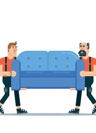 Грузчики Полтава разгрузка погрузка перестановка мебели