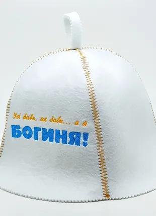 Банная шапка Luxyart, искусственный фетр, белый