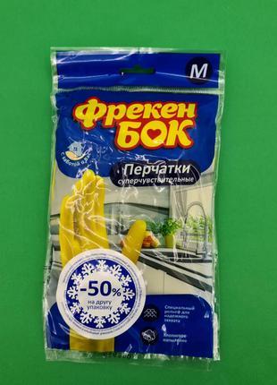 """Резиновые перчатки Универсальные для мытья посуды """"Фрекен Бок""""..."""