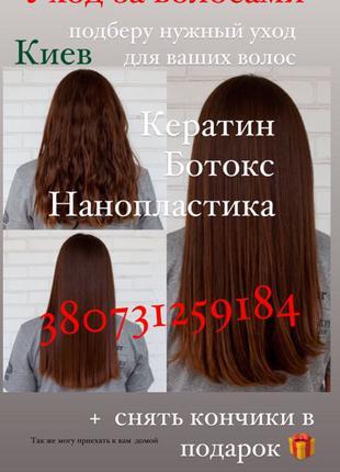 Улучшим состояние ваших волос