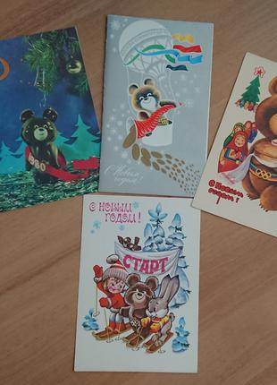 Новогодние открытки СССР, Олимпийский Мишка, 1978-1979 гг, чистые