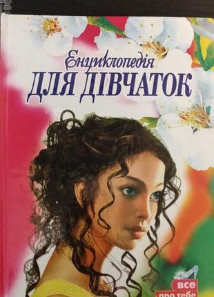 Енциклопедія для дівчаток Новая