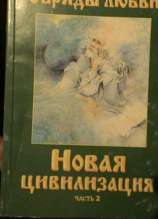 Мегре Владимир. Новая цивилизация. Книга 8. Часть 2. Обряды лю...