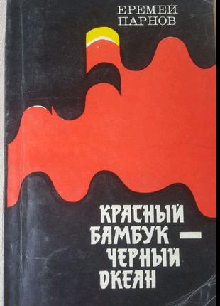 Парнов Красный бамбук-черный океан