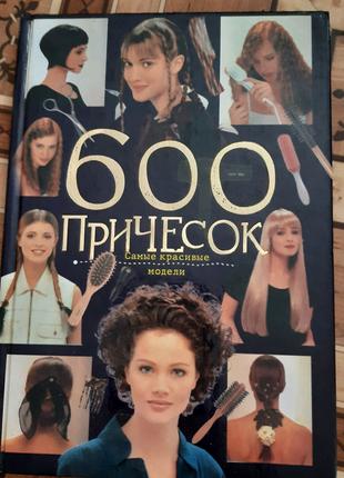 600 причесок