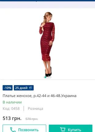 Платье женское, р46, 48