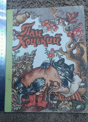 Пан коцький сказка Мельниченко книга книжка детская для детей