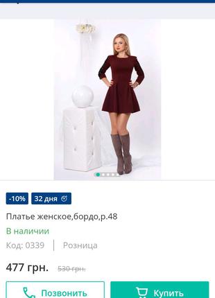Платье женское, р48
