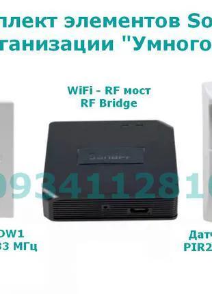 Комплект датчиков от Sonoff: DW1 + PIR2 + Радиомост RF Bridge 433