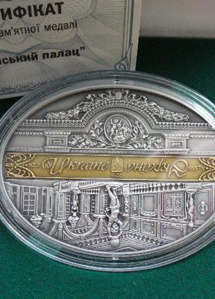 Мариинский дворец серебро