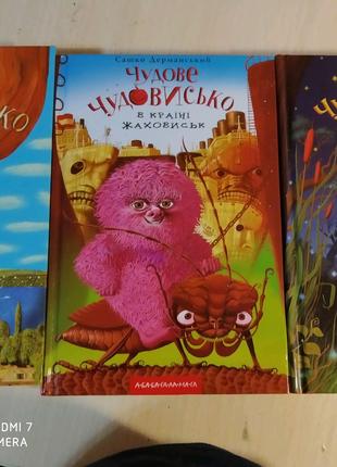 Книжки чудове чудовисько