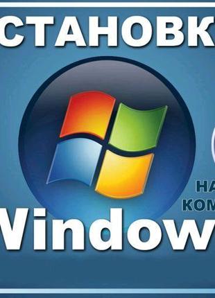 Настройка компьютера и оборудования.Установка Windows 7/10 и драй