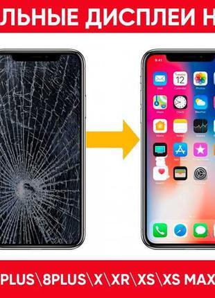 Дисплеи экран модуль iPhone новые оригинальные