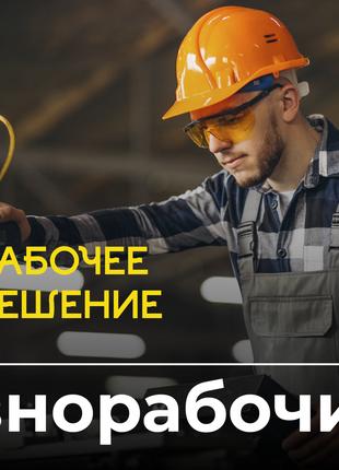 Трудолюбивые Разнорабочие в Киеве. От 80 грн/час.