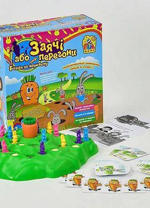 Заячи перегони / Охота на морковку Fun Game