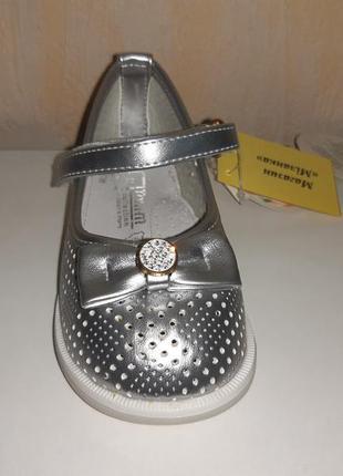 Летние туфли на девочку 21-26 р. tom.m, серебристые