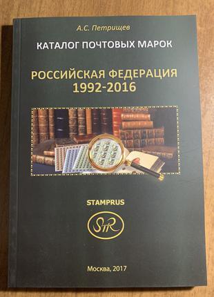 Каталог почтовых марок. Российская Федерация 1992-2016