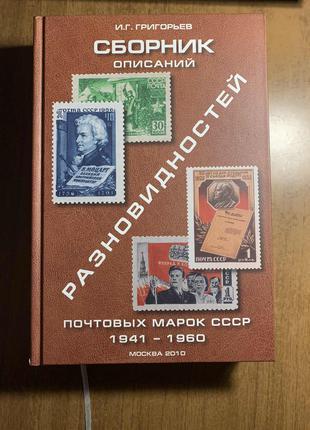 Сборник описаний разновидностей почтовых марок СССР. 1941 - 1960