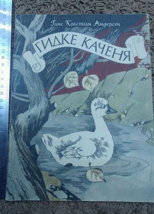 Гидке качения Андерсен гадкий утёнок утенок Игнащенко книга книжк