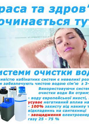 Фільрти для очистки води у квартирах