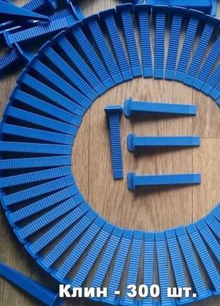 КЛИН 300штук СВП ELS «клин для основы от 1-2 мм»