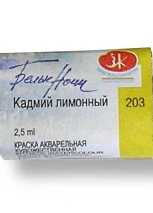 Краска акварельная Кювета, кадмий лимонный, 2.5мл Зхк (922)