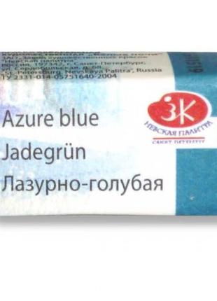 Краска акварельная Кювета, лазурно-голубая, 2.5мл Зхк (984)