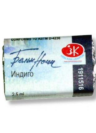 Краска акварельная Кювета, индиго, 2.5мл Зхк (892)